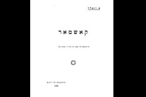 Portada de la edición en Ídish de Koshmar, 1929.
